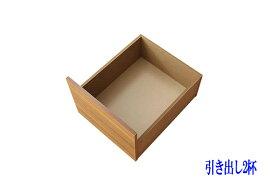 X-Draw エックスドロウ 専用別売品 引き出し2杯 (送料無料) 500043647