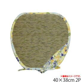 送料無料 クッション い草 約40×38cm 2枚組 い草クッション チェアパッド チェアーパッド チェアマット チェアパット チェアーパット バテイ 馬蹄 花柄 フォンターナ おしゃれ 花 柄 ブルー ピンク