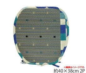 クッション い草 い草クッション バテイ 馬蹄 『マリータ』 約40×38cm 2枚組