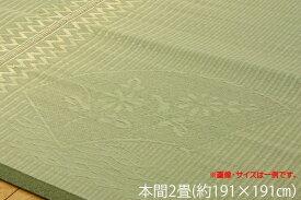 い草ラグ 花ござ カーペット ラグ 2畳 国産 『扇』 本間2畳 (約191×191cm)