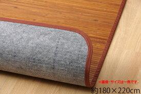 竹ラグ 竹カーペット 2畳 無地 細ひご使用 『竹王』 約180×220cm