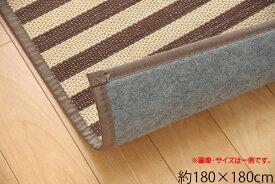 竹ラグ 竹カーペット 2畳 ストライプ マリン 『DXロカ』 約180×180cm