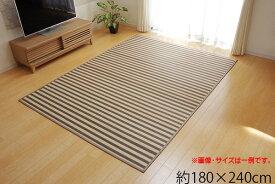 竹ラグ 竹カーペット 3畳 ストライプ マリン 『DXロカ』 約180×240cm