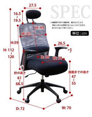 ヘッド付きメッシュパソコンチェア【-Uriel-ウリエル天使の座面シリーズ】