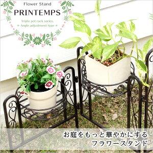 フラワースタンド3連ポット【プランタンシリーズ-PRINTEMPS】(3連フラワースタンドアンティーク)