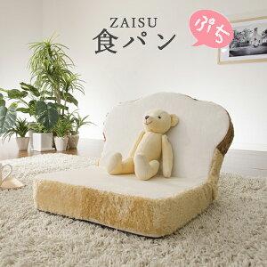 送料無料 日本製 ぷちパン 座椅子 低反発 コンパクト かわいい食パン座椅子 リクライニングチェア フロアチェアー ミニ座椅子 小さい 小さめ 座いす 座イス ざいす 椅子 イス いす おしゃれ