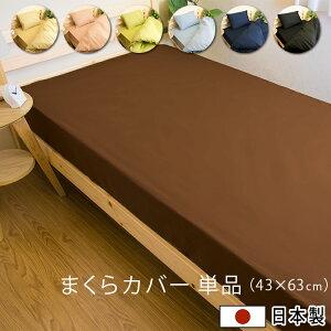 【送料無料】 日本製 ピローケース コットン 綿100% 枕カバー 43×63cm 63×43cm まくらカバー 洗濯 洗える オールシーズン 無地