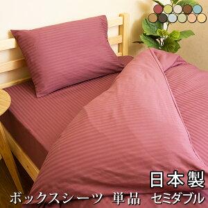 【送料無料】 日本製 ボックスシーツ単品 セミダブル シーツ サテン 綿100% ホテルスタイル ストライプサテン コットン ベッドシーツ セミダブルサイズ BOXシーツ マットレスカバー 洗濯 洗え