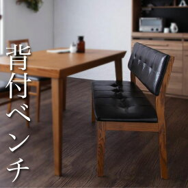 背付ベンチ単品 ベンチ 背もたれ付き 2人掛け 木製 チェア ダイニングベンチ 天然木北欧ヴィンテージスタイルダイニング ルイス 長椅子 いす イス 椅子 ベンチチェア ソフトレザー 2人用 2人かけ おしゃれ 北欧 (送料無料) 040600883