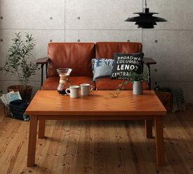 天然木アルダー材ヘリンボーン柄こたつテーブル Harriet ハリエット 長方形(75×105cm) (送料無料) 500027644