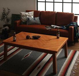 天然木アルダー材ヘリンボーン柄こたつテーブル Harriet ハリエット 4尺長方形(80×120cm) (送料無料) 500027645