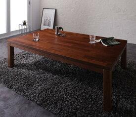 天然木モザイク調デザイン継脚こたつテーブル Vestrum ウェストルム 5尺長方形(90×150cm) (送料無料) 500028061