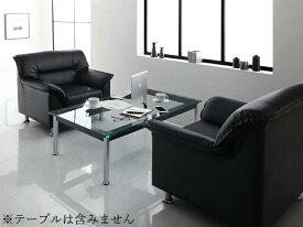 セットが選べるモダンデザイン応接ソファセット シンプルモダンシリーズ BLACK ブラック ソファ2点セット 1P×2 (送料無料) 500044861