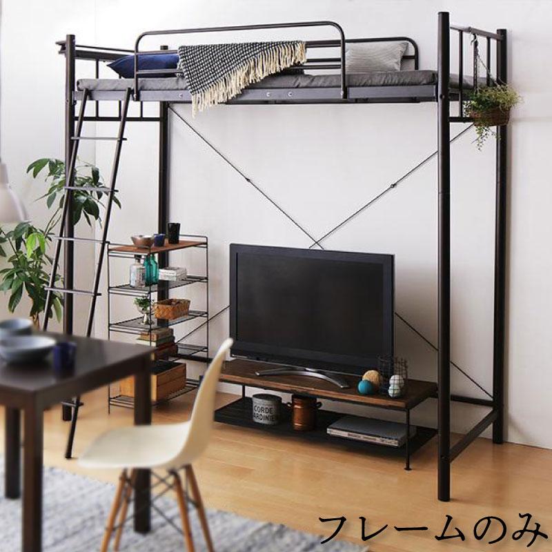 おしゃれな部屋実現 高さが選べる 棚・コンセント付シンプルロフトベッド ベッドフレームのみ スーパーハイ シングル (送料無料) 500042907