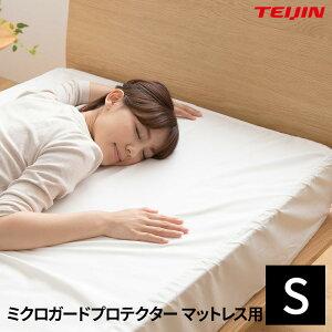 送料無料 防ダニ用 寝具 ベッドマットレス用 シングル 100×197×28cm 洗える 速乾 赤ちゃん 無地 ホワイト 白 マットレス防ダニカバー