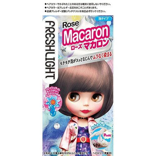 フレッシュライト 泡タイプカラー ローズマカロン(1セット)