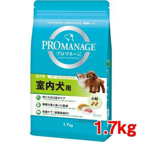 プロマネージ 室内犬用 成犬用(1.7kg)