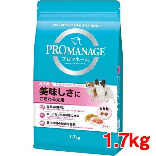 プロマネージ 美味しさにこだわる犬用 成犬用(1.7kg)