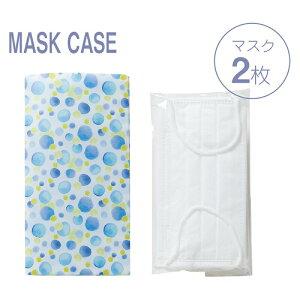 【まとめ買い10セット】日本製 国産マスク&マスクケース(抗菌)個包装 マスクホルダー マスク入れ マスク収納 おしゃれ かわいい 女性 レディース 贈り物 ギフト プレゼント 贈答品 お中