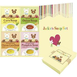 ジャッキーのスープセット くまのがっこう 北海道コーンスープ 北海道オニオンスープ 北海道かぼちゃスープ 北海道チーズコーンスープ 食品 食べ物 贈り物 ギフト プレゼント お返し お祝