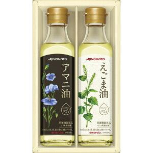 えごま油&アマニ油ギフト