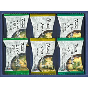 道場六三郎 スープ・味噌汁ギフト 三ツ葉と卵のスープ たまごスープ わかめと油あげの味噌汁 食料品 贈り物 ギフト プレゼント お返し お祝い 父の日 母の日 結婚祝い 引っ越し祝い お中元