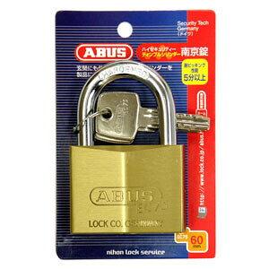【ケース特価5個セット】真鍮南京錠 EC75シリーズ ブリスターパック 60mm BP-EC75/60