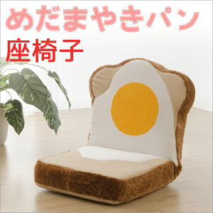 送料無料 日本製 イス チェア 座椅子 ウォッシャプルカバー リクライニング 食パン座椅子 カバーリング 座いす 座イス ざいす めだまやき食パン座椅子 リクライニングチェア リクライニン