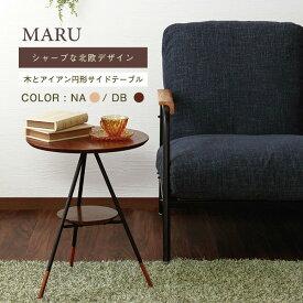 送料無料 サイドテーブル ソファーサイド ベッドサイドテーブル MARU 北欧 アイアン 木製 テーブル コーヒーテーブル カフェテーブル ブラウン ナチュラル おしゃれ