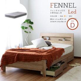 送料無料 ダブルベッド ベッドフレーム マットレス付き ダブルベット すのこベッド 木製 棚付き コンセント付き フェンネルLED キャビネットLED照明付きタイプ 3Dメッシュポケットマットレスセット 高さ調節 スノコ 北欧 シンプル おしゃれ 一人暮らし