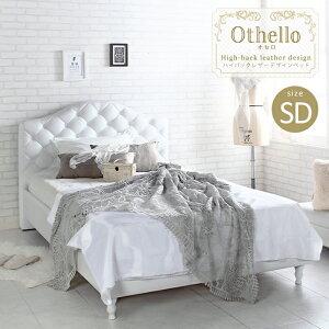 送料無料 セミダブルベッド ベッドフレームのみ すのこ スノコベット 木製 セミダブルサイズ Othello オセロ ハイバック レザー 合皮 背もたれ クッション エレガント 高級感 ロマンティック