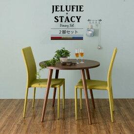 送料無料 ダイニングテーブルセット 2人 2人掛け 80cm ラウンドテーブル チェアー 2脚 ダイニング3点セット 食卓テーブルセット 天然木 いす 椅子 カントリー シンプル 北欧 モダン ブラウン レッド グリーン ブルー おしゃれ