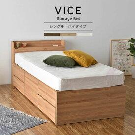 送料無料 収納付き ベッド シングル ベッドフレームのみ 宮付き 棚付き コンセント付き 大容量 収納ベッド シングルベッド シングルサイズ EVICE ヴィース 収納 ハイタイプ 木製 引き出し 北欧 シンプル おしゃれ 一人暮らし