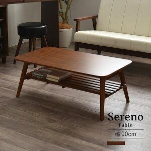送料無料 カフェテーブル 幅90cm ローテーブル 折りたたみ 棚付き 収納 センターテーブル リビングテーブル コーヒーテーブル おりたたみ 木製 Sereno セレノ おしゃれ 北欧 モダン アンティー