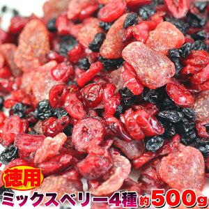 ミックスベリー4種 500g(常温)ベリー ブルーベリー クランベリー カシス イチゴ 美容 おやつ トッピング 送料無料