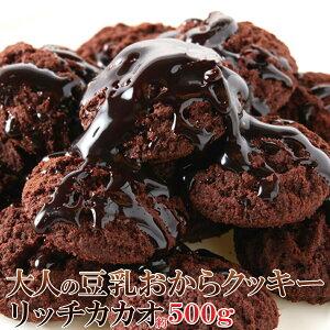 大人の豆乳おからクッキーリッチカカオ500g クッキー おからクッキー 間食 焼菓子 おやつ お菓子 上白糖不使用 てんさい糖 純ココア チョコ代替 豆乳 美味しい 送料無料