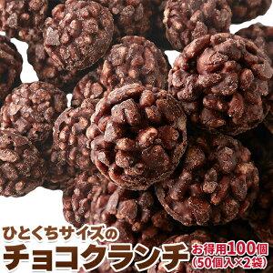 送料無料 ひとくちサイズのチョコクランチ100個(50個×2袋)チョコ クランチ おやつ 一口サイズ お菓子 まとめ買い 個包装 シェア ハロウィン
