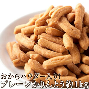 【お徳用】堅あげプレーンかりんとう1kg(250g×4袋)国内産小麦粉 無添加バーム油 プレーン かりんとう おやつ お菓子 間食 塩味 おからパウダー てんさい糖 まとめ買い 送料無料