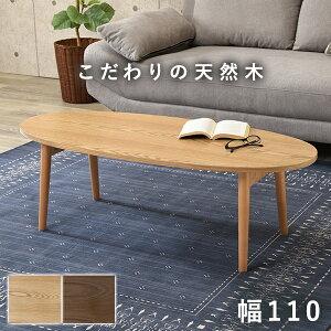 送料無料 テーブル 幅110cm 木製 木目 だ円形 軽量 折りたたみ リビングテーブル センタテーブル ローテーブル カフェ 机 作業台 折れ脚 折り畳み 北欧 おしゃれ モダン シンプル ナチュラル