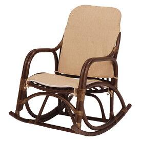 送料無料 ロッキングチェアー リゾート ラタン 温泉 ダークブラウン 肘掛け 旅館 茶色 椅子 和室【RRC-865DBR】