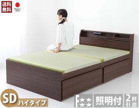 送料無料 セミダブルベッド ハイタイプ 棚付き ライト 照明付き 日本製 い草畳み 収納ベッド セミダブルサイズ 畳ベッド たたみ キャスター付き 引き出し 収納付き 木製 国産 セミダブルベット 一人暮らし シンプル おすすめ おしゃれ