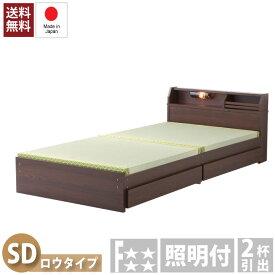 送料無料 セミダブルベッド ロータイプ 棚付き ライト 照明付き 日本製 い草畳み 収納ベッド セミダブルサイズ 畳ベッド たたみ キャスター付き 引き出し 収納付き 木製 国産 セミダブルベット 一人暮らし シンプル おすすめ おしゃれ