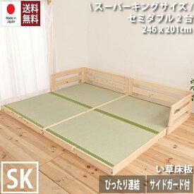 送料無料 日本製 い草張り床板ベッド セミダブル ×2台 連結 スーパーキングサイズ 木製 スノコベッド 檜 ヒノキ ひのき シングルベッド ファミリーベッド 連結ベッド サイドガード おしゃれ