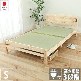 送料無料 日本製 イ草張り シングル 3段階高さ調整 木製 棚付き コンセント付き 宮付き スノコベッド 檜 ヒノキ シングルベッド おしゃれ