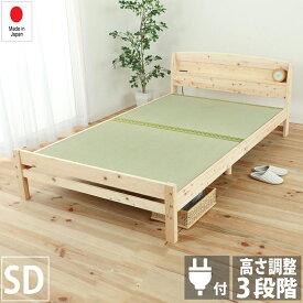 送料無料 日本製 イ草張り セミダブル 3段階高さ調整 木製 棚付き コンセント付き 宮付き スノコベッド 檜 ヒノキ セミダブルベッド おしゃれ