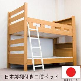 送料無料 棚付国産二段ベッド フレームのみ シングル ナチュラル ベット シングルサイズ 木製 2段ベッド 2段ベット ロータイプ コンパクト 子供部屋 おしゃれ