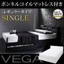 【送料無料】 シングルベッド シングルベット マットレス付き ベッド ベット シングルサイズ 収納付きベッド 収納 ベッドマットレス付き 棚 コンセント付き収納ベッド ヴェガ ボンネルコイルマットレス