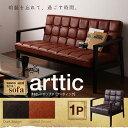 ソファ アームチェア 1人掛け 肘掛け椅子 肘掛椅子 木肘ソファ アーティック 1P 一人掛けソファ 一人用 一人かけソフ…