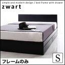シングルベッド フレームのみ 大容量 収納付きベッド 省スペース 木製ベッド ベッドフレーム ベット シングルサイズ ゼワート ヘッドボード ショート 引き出し付きベッド ベッド下 収納ベッド シンプ