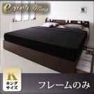 棚・コンセント付収納ベッド【EverKing】エヴァーキング【フレームのみ】キング